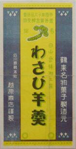 koshihara_06