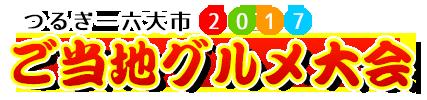 第8回MROラジオまつり&つるぎ一六大市「ご当地グルメ大会」2017 石川県白山市鶴来本町通り商店街