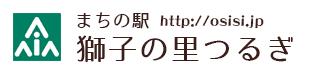 まちの駅「獅子の里つるぎ」鶴来商工会